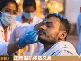 印度医生为死亡病患哽咽来龙去脉