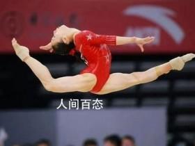 中国女队在体操女队决赛中冲击冠军
