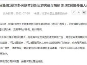 如何感染北京益阳一家三口?现在它的活动轨迹被公布了