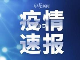 福建省厦门市报告4名核酸阳性人员已被送往定点医院隔离治疗