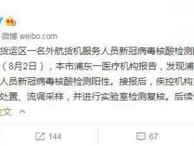 上海浦东机场货机积极服务人员后续情况将及时向社会公布