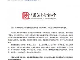 三个协会将对逮捕吴亦凡一事发出声音 艺术家们将没有喘息的机会