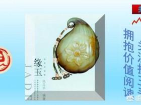 珠宝鉴赏:古董珠宝鉴赏,有没有民间高手可以拜师学艺呢?