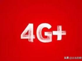 什么是4g(什么是4g和5g网络)
