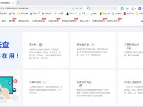 网站建站时间查询知识,网站域名注册的时间看看